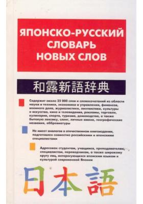 Японско-русский словарь новых слов : Около 25 000 слов и словосочетаний