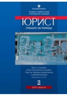 Юрист спешит на помощь: журнал. 2014. № 2