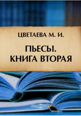 Пьесы. Книга вторая: художественная литература