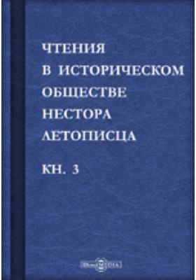 Чтения в историческом обществе Нестора летописца. Книга третья