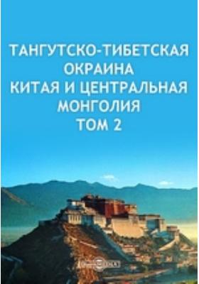 Тангутско-Тибетская окраина Китая и Центральная Монголия Легенды. Исторические предания о лицах и местностях. Звездный и животный эпос. Т. 2. Сказки