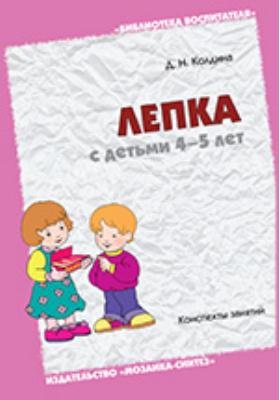 Лепка с детьми 4-5 лет. Конспекты занятий