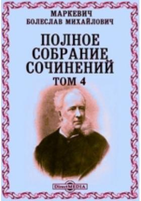Полное собрание сочинений: художественная литература. Т. 4