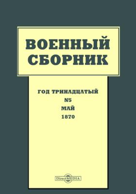 Военный сборник: журнал. 1870. Т. 73. №5