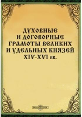 Духовные и договорные грамоты великих и удельных князей XIV-XVI вв