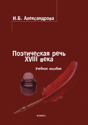 Поэтическая речь XVIII века: учебное пособие