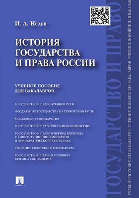 История государства и права России: учебное пособие
