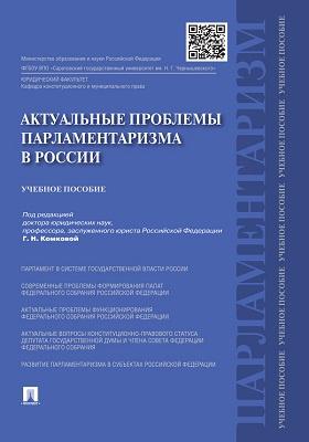 Актуальные проблемы парламентаризма в России: учебное пособие