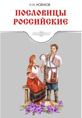 Пословицы Российские: художественная литература