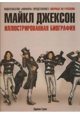 Майкл Джексон. Иллюстрированная биография = Michael Jackson: A Visual Documentary 1958-2009