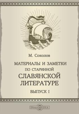 Материалы и заметки по старинной славянской литературе. Выпуск 1. 1-5