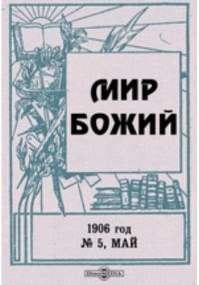 Мир Божий год. 1906. № 5, Май