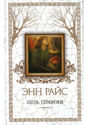 Песнь серафимов = Angel Time: The Songs of the Seraphim