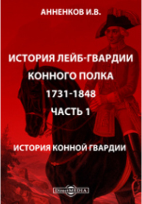 История лейб-гвардии конного полка 1731-1848, Ч. 1. История конной гвардии