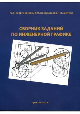 Сборник заданий по инженерной графике : Справочное пособие