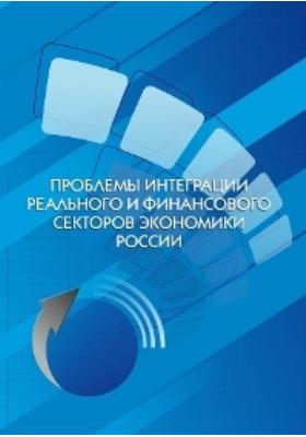 Проблемы интеграции реального и финансового секторов экономики России