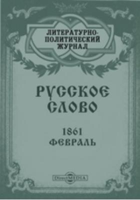 Русское слово: журнал. 1861. Февраль