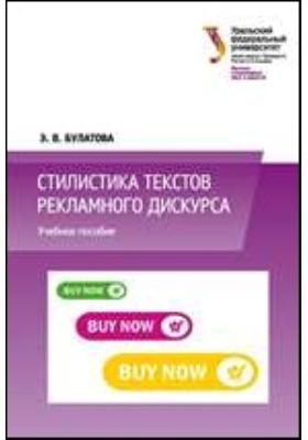Стилистика текстов рекламного дискурса: учебное пособие