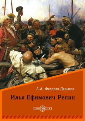 Илья Ефимович Репин: иллюстрированное издание