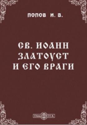 Св. Иоанн Златоуст и его враги