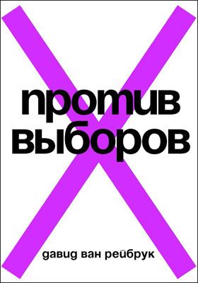 Против выборов = Tegen verkiezingen: научно-популярное издание