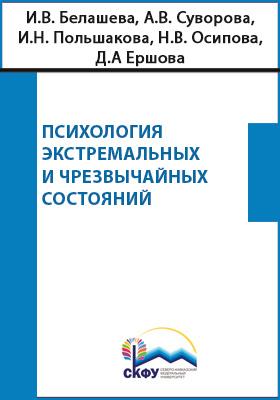Психология экстремальных и чрезвычайных состояний: учебное пособие