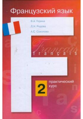 Французский язык. Практический курс. В 2-х книгах. Книга 2 : 2-е издание, исправленное