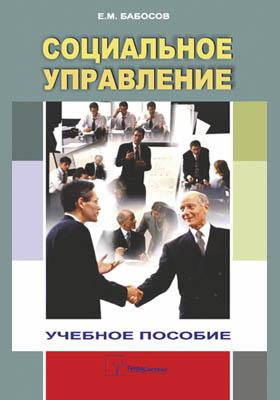 Социальное управление: учебное пособие