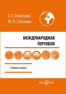 Международная торговля: учебное пособие