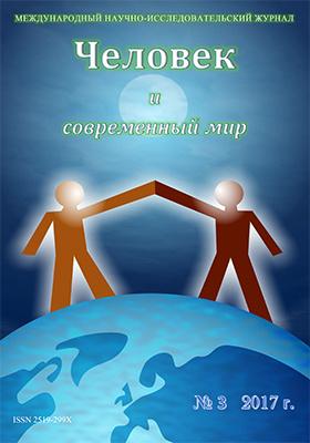 Человек и современный мир: международный научно-исследовательский журнал. 2017. № 3(4)