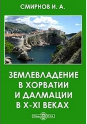 Землевладение в Хорватии и Далмации в X-XI веках