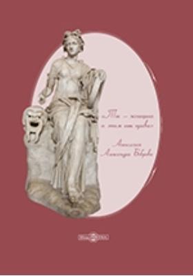 «Ты – женщина и этим ты права» : антология Александра Боброва: сборник