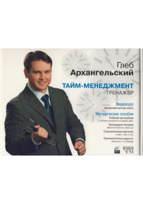 Тайм-менеджмент : Тренажер (видеокурс на DVD + методические пособия)