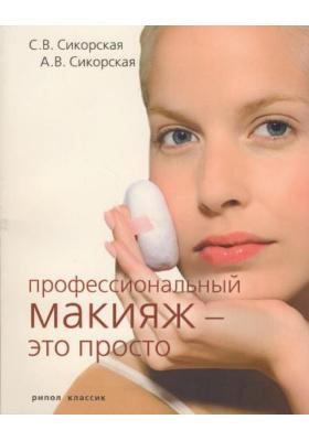 Профессиональный макияж - это просто