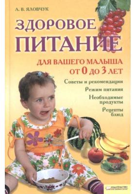 Здоровое питание для вашего малыша от 0 до 3 лет : 2-е издание, стереотипное