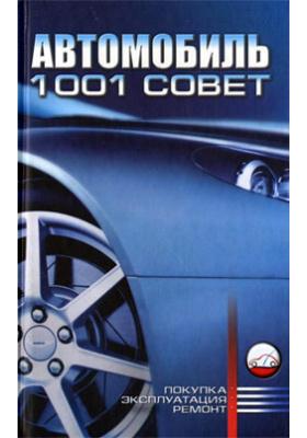 Автомобиль. 1001 совет