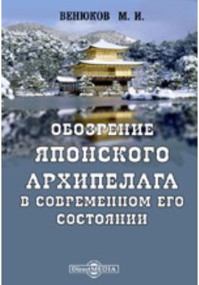 Обозрение Японского архипелага в современном его состоянии Часть 2. Японцы дома и в обществе. Часть 3. Японцы на чужой почве и иностранцы в Японии, Ч. 1. География и статистика Японии