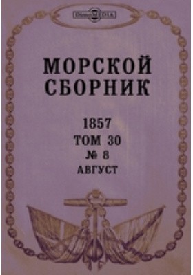 Морской сборник: журнал. 1857. Том 30, № 8, Август