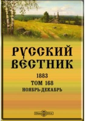 Русский Вестник. 1883. Т. 168, Ноябрь-декабрь
