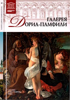 Т. 42 Галерея Дориа-Памфили
