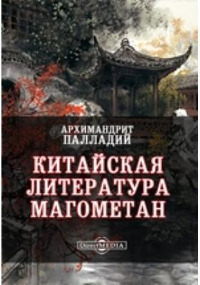 Китайская литература магометан: духовно-просветительское издание