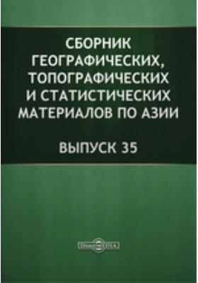 Сборник географических, топографических и статистических материалов по Азии: журнал. 1888. Вып. 35
