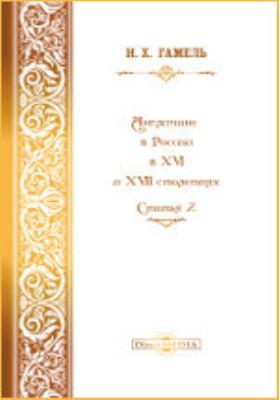 Англичане в России : в XVI и XVII столетиях. Статья вторая
