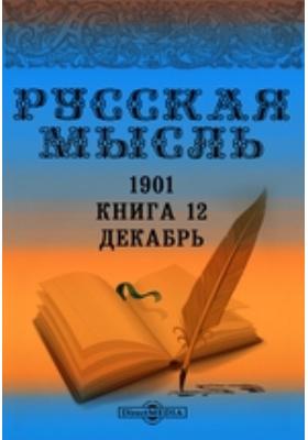 Русская мысль. 1901. Книга 12, Декабрь