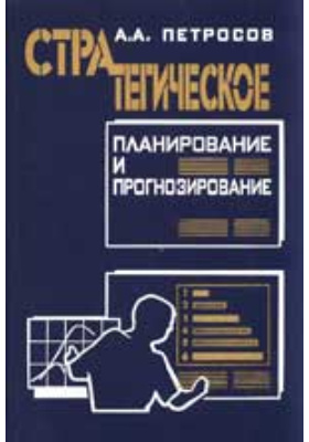 Стратегическое планирование и прогнозирование: учебное пособие