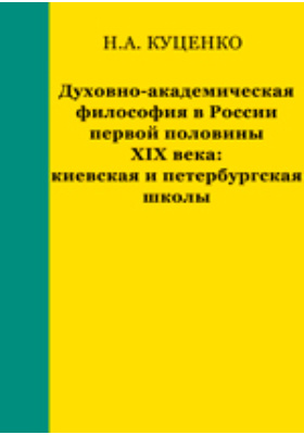 Духовно-академическая философия в России первой половины XIX века : киевская и петербургская школы (Новые материалы)