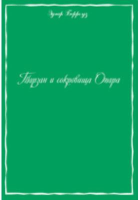 Тарзан и сокровища Опара. Кн. 5