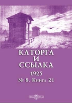 Каторга и ссылка: газета. 1925. № 8, Книга 21. 100-летие восстание декабристов