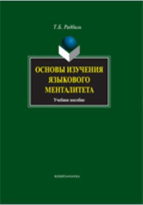 Основы изучения языкового менталитета.: учебное пособие