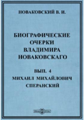 Биографические очерки Владимира Новаковскаго. Вып. 4. Михаил Михайлович Сперанский